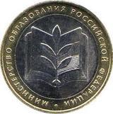Медведев уволил замминстра образования, ставшего академиком