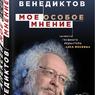Книга известного журналиста Алексея Венедиктова