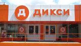 «Дикси» объявила о заморозке цен на базовые продукты