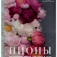 Джейн Исто : Пионы. Роскошные цветы для дома и сада.