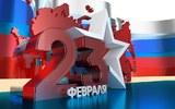Вся Россия сегодня чествует мужчин и отмечает День защитника Отечества
