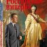 Л.Парфенов из серии «Российская империя»  Екатерина II.Павел I