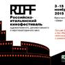 В Москве начинается российско-итальянский фестиваль кино RIFF