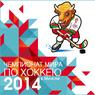 Волонтеров Олимпиады в Сочи задействует Минский ЧМ по хоккею