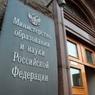 Минобрнауки сообщило об объединении нескольких университетов