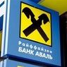 Австрийский «Райффайзен» банк закроет все филиалы в Крыму