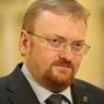 Депутат Милонов: Пресеките развратный туризм!