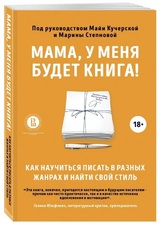 Майя Кучерская и Марина Степнова: «Мама, у меня будет книга!»