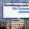 Усманов: смена руководства не скажется на курсе «Коммерсанта»