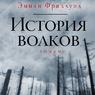 Эмили Фридлунд: «История волков»