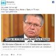 Портал Аviasales пошутил по поводу задержания Улюкаева