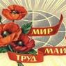 Роструд: майские праздники подарят россиянам семь выходных дней