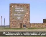 В Арканзасе в целях экономии решили срочно казнить пять человек