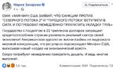 Фейсбук Захаровой против твиттов Трампа
