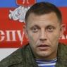 ДНР не будет больше говорить с Киевом о перемирии
