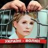 Сайт Белого дома призывает вернуть свободу Юлии Тимошенко