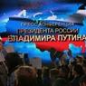 Беседа Путина с журналистами пройдет при высоких мерах безопасности