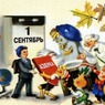 Минтруд нашел в российском календаре лишние праздники