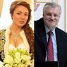 Сергей Миронов тайно женился на молоденькой журналистке