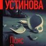 Татьяна Устинова: «Пояс Ориона»