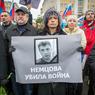 """Мэрия Москвы отказалась """"прямо сейчас"""" увековечить память убитого Бориса Немцова"""