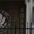 Посла США вызвали в МИД Китая