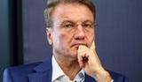 Герман Греф рассказал о долларе по 100 рублей