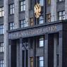 В Госдуму внесли законопроект об ответственности за отказ зарегистрироваться иноагентом