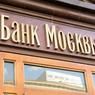 СК возбудил дело о хищении 11,5 миллиарда рублей у Банка Москвы