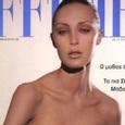 Российская супермодель 90-х Ольга Пантюшенкова скончалась от онкологии