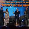 Презентация фестиваля «Спорт - всем миром» прошла в Москве