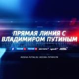 """Путин подвел итоги проведенной """"Прямой линии"""""""