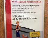В метро появились «простые человечные» объявления