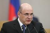 Премьер-министр России Михаил Мишустин выздоравливает