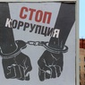 И снова особо крупный размер: на взятке попалась высокопоставленный чиновник Иркутской области