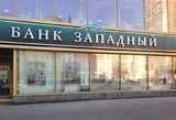 АСВ компенсирует вкладчикам банка «Западный» около 22 млрд руб.
