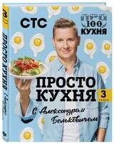 «ПроСТО кухня с Александром Бельковичем. Третий сезон»