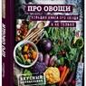 Настя Понедельник: «ПРО овощи! Большая книга про овощи и не только»