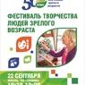 В Москве пройдет Фестиваль творчества людей зрелого возраста