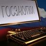 Госдума потратит 4,2 миллиона рублей на смартфоны