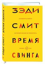 Выходит русский перевод нового романа Зэди Смит «Время Свинга»
