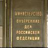 МВД РФ разработывает перечень объектов, подлежащих охране полицией