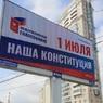 Зампред ЦИК рассказал о наказании за двойное голосование