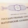 Материнский капитал направят на переселение россиян