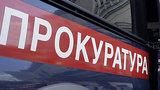 Прокуратура Новосибирска рассмотрит жалобу на Библию