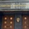 Генпрокуратура Украины опровергла слова Ляшко об обыске в его доме
