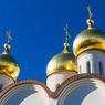 Объединительный собор избрал нового главу украинской церкви