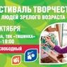 """В Москве пройдет ежегодный """"Фестиваль творчества для людей зрелого возраста"""""""