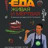 «Еда живая и мертвая: 5 принципов здорового питания»