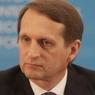 Решение Болгарии объявить Нарышкина нон грата удивило Госдуму